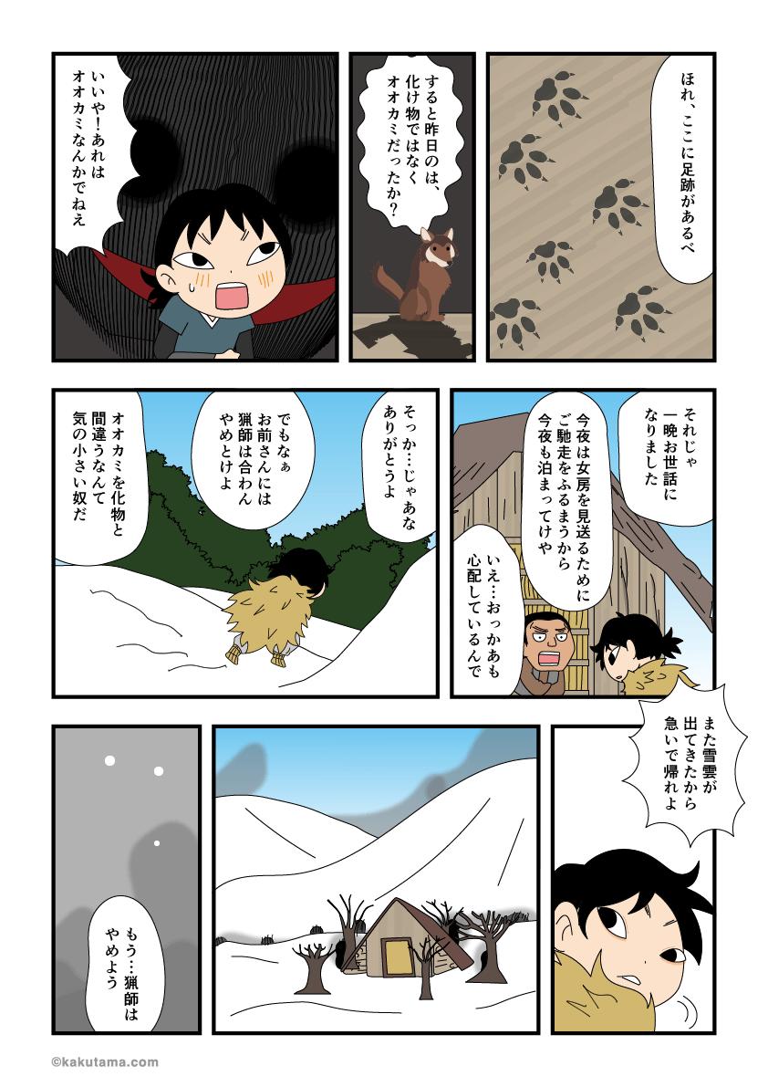 山には化物がいると確信して山を降りる漫画
