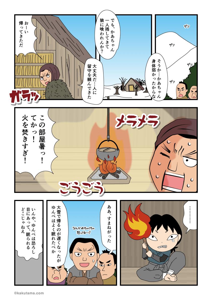 炭焼き小屋に帰ってきた漫画