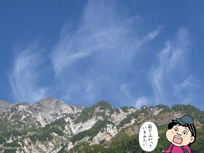 白馬三山から雲がにじりあがっている