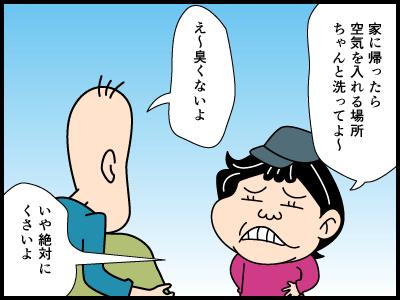 エアマットに関わる4コマ漫画2