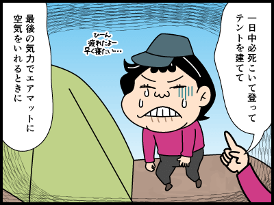 エアマットに関わる4コマ漫画3