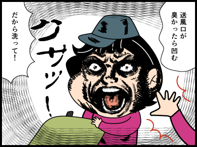 エアマットに関わる4コマ漫画4