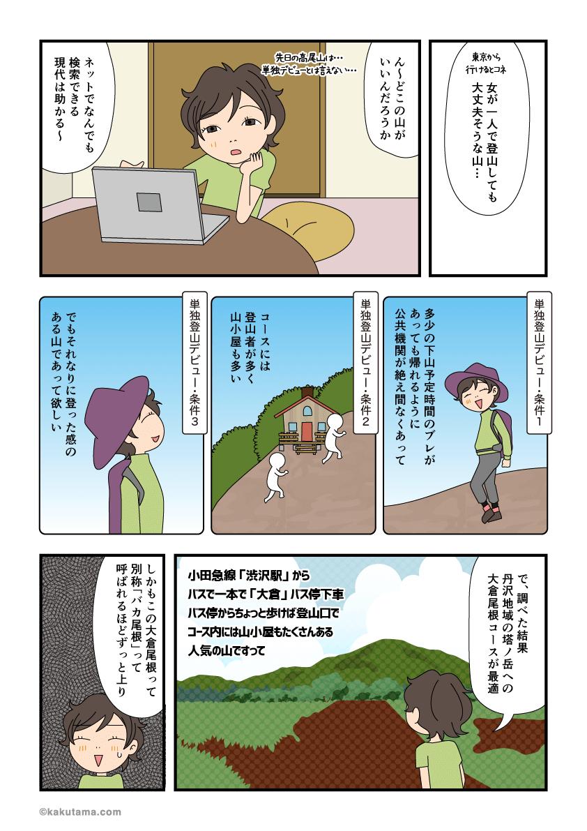 初単独登山デビュー山を探す漫画