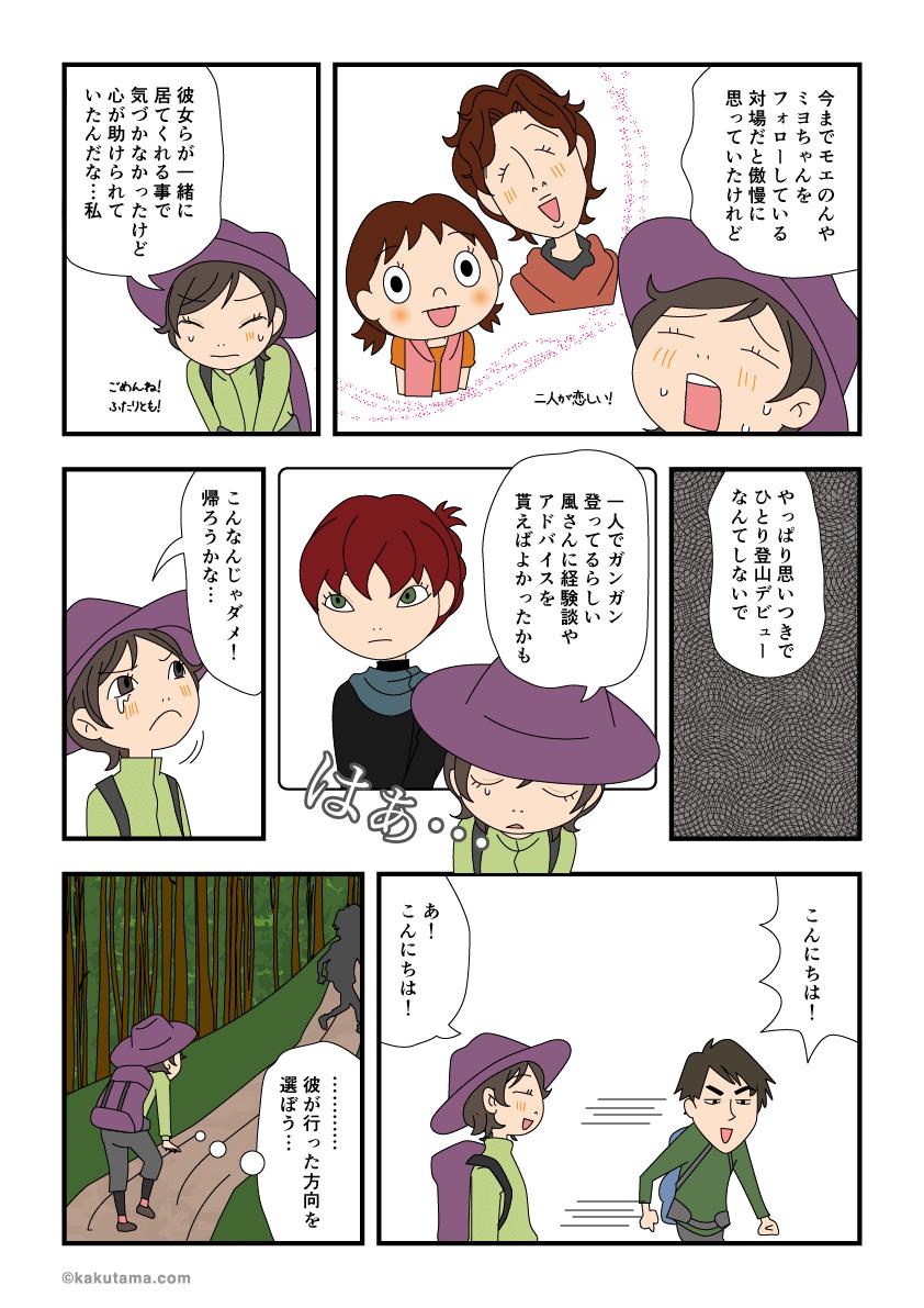 登山道の分岐点に心が迷う漫画2