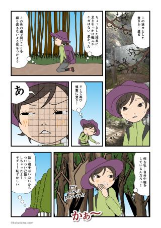 単独登山デビュー(11)実況中継