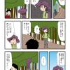 単独登山デビュー(12)はじめての会話