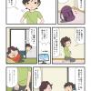 単独登山デビュー(2)家族の理解