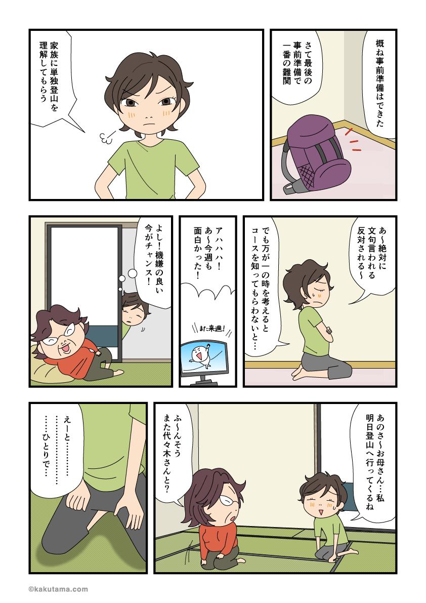 単独登山を家族に了承してもらう漫画1
