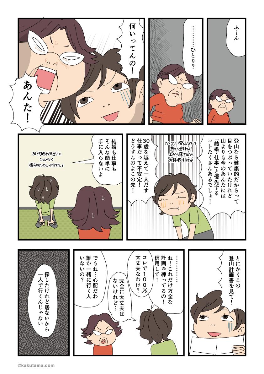 単独登山を家族に了承してもらう漫画2