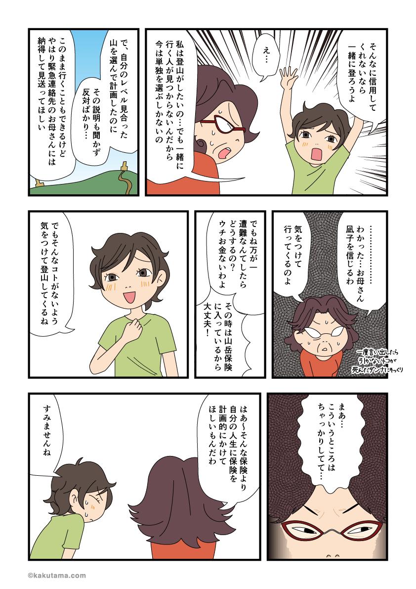 単独登山を家族に了承してもらう漫画3
