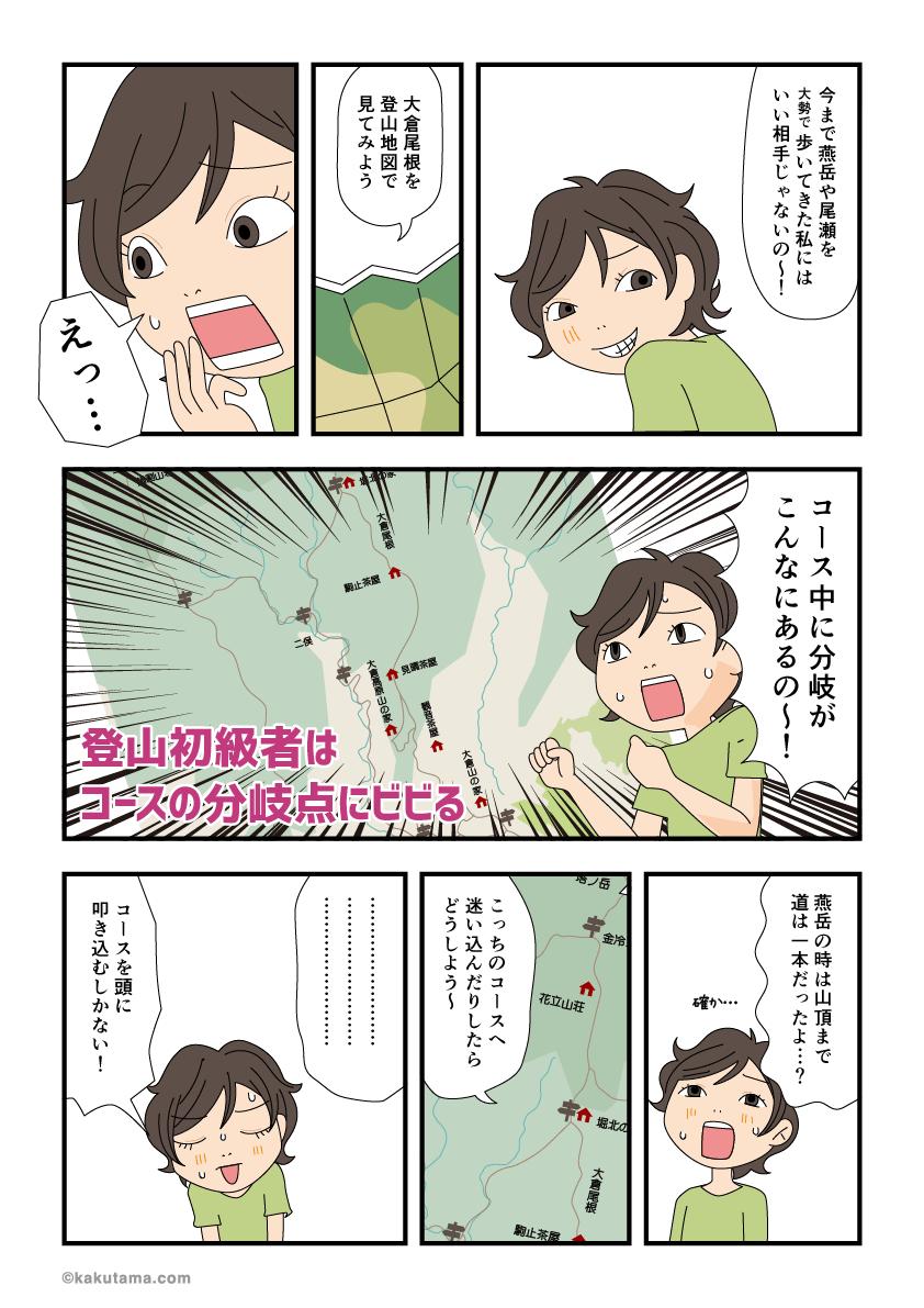 初単独登山デビュー山を探す漫画2