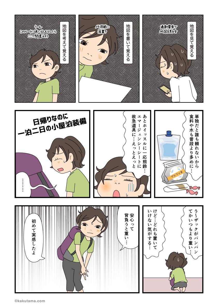 初単独登山デビュー山を探す漫画3