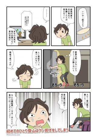単独登山デビュー(4)出発前のゲン担ぎ
