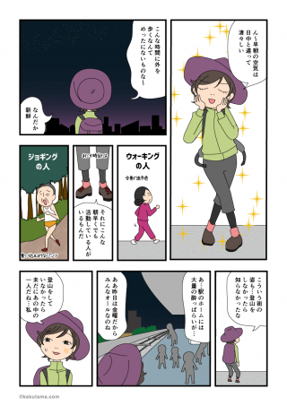 単独登山デビュー(5)早朝の街