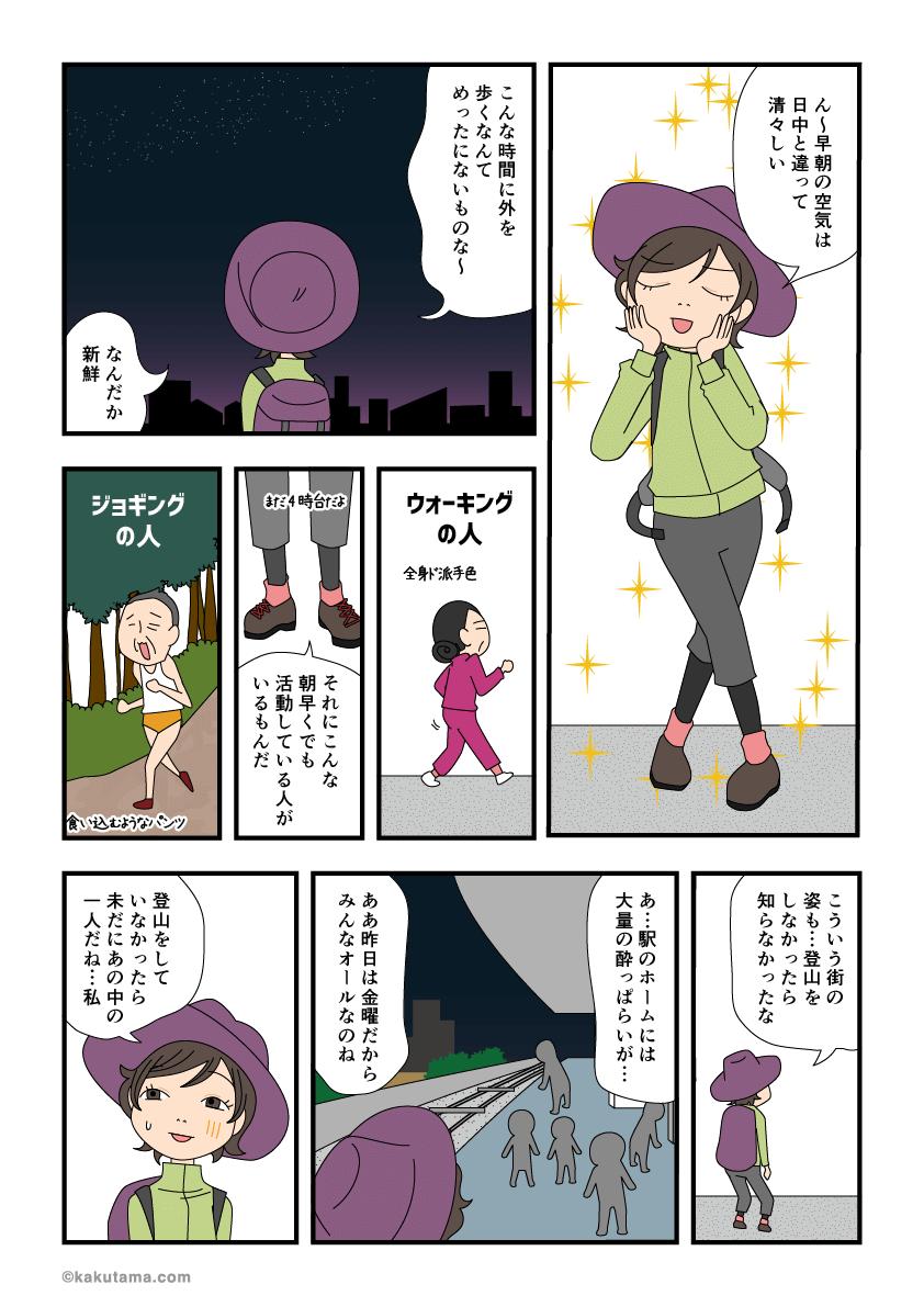 登山出発時間の町中の漫画