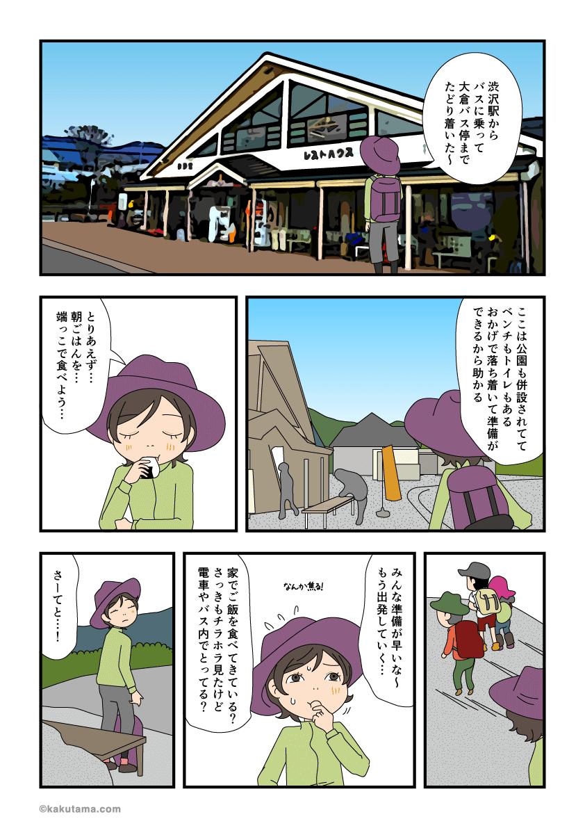 大倉バス停で朝食をとる漫画