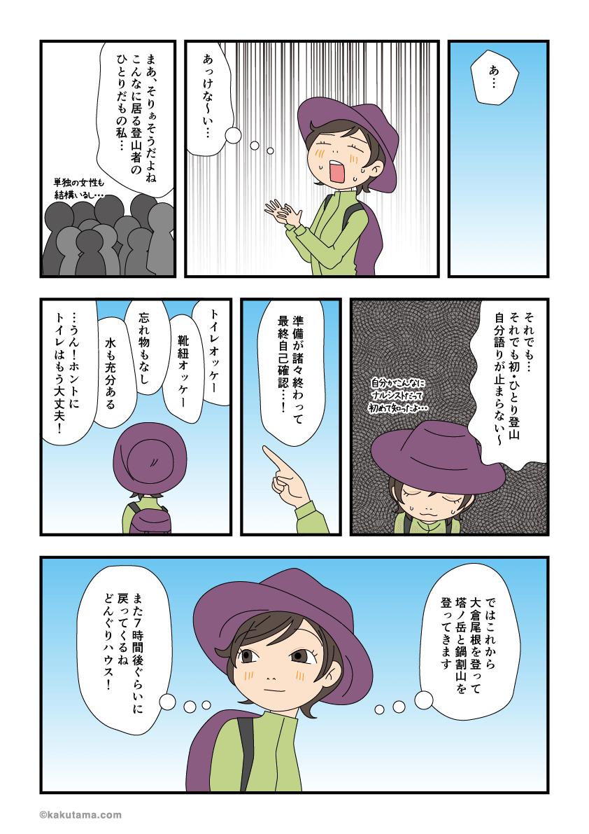 登山計画書を提出する漫画2