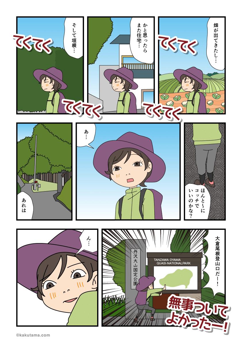大倉尾根登山口に着いた漫画