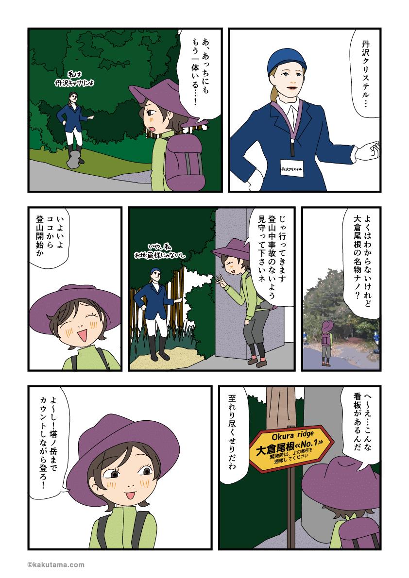 丹沢クリステルと丹沢キャサリンに会う漫画