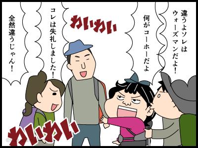 ブロッケン現象にまつわる4コマ漫画3