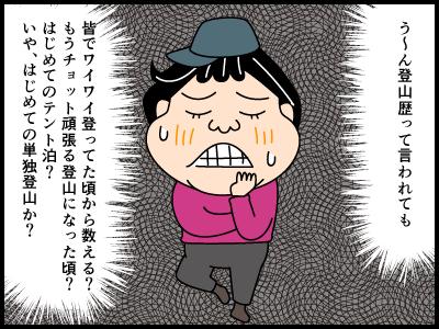 登山歴にまつわる4コマ漫画2