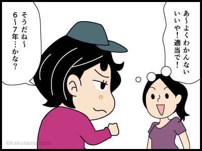 登山歴にまつわる4コマ漫画3