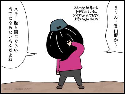登山歴にまつわる4コマ漫画4