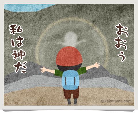 登山用語ブロッケンを楽しんでいるイラスト