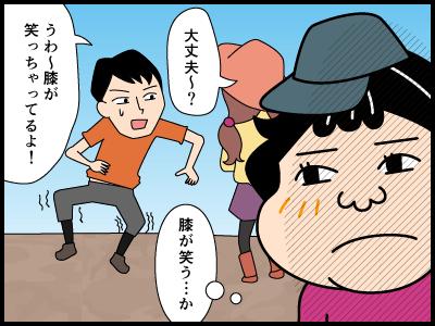 膝が笑うに関する4コマ漫画1