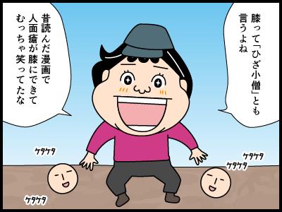 膝が笑うに関する4コマ漫画2