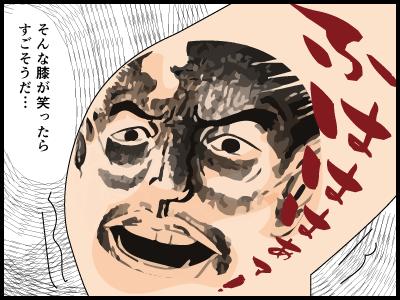 膝が笑うに関する4コマ漫画3