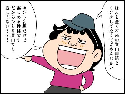 膝が笑うに関する4コマ漫画4