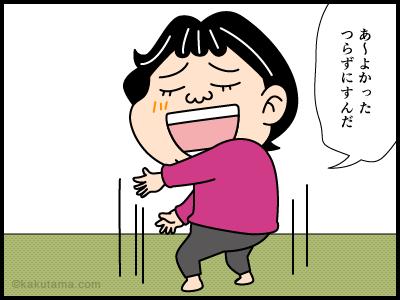 足がつるにまつわる4コマ漫画3