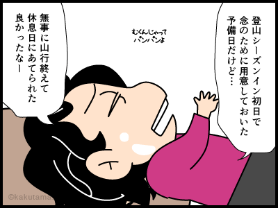 予備日にまつわる4コマ漫画1