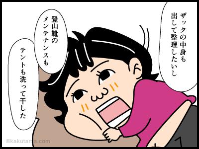 予備日にまつわる4コマ漫画2