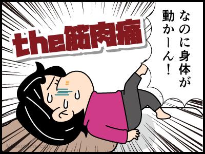 予備日にまつわる4コマ漫画3