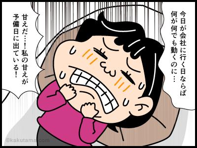 予備日にまつわる4コマ漫画4