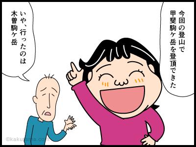 駒ヶ岳に関する4コマ漫画1