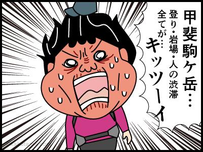 駒ヶ岳に関する4コマ漫画4