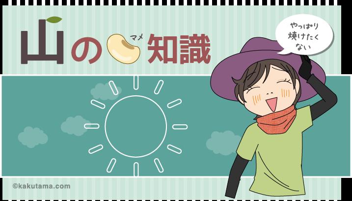 山と日焼けのタイトル図