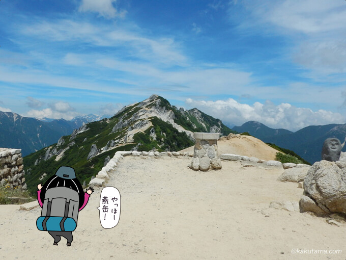 燕山荘からみた燕岳