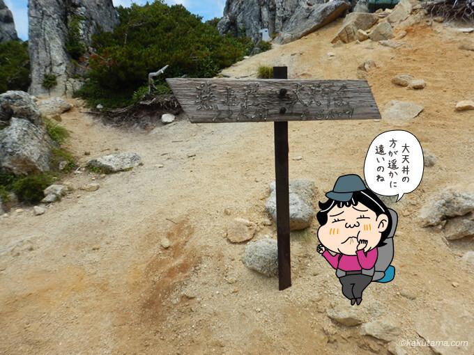 蛙岩の標識