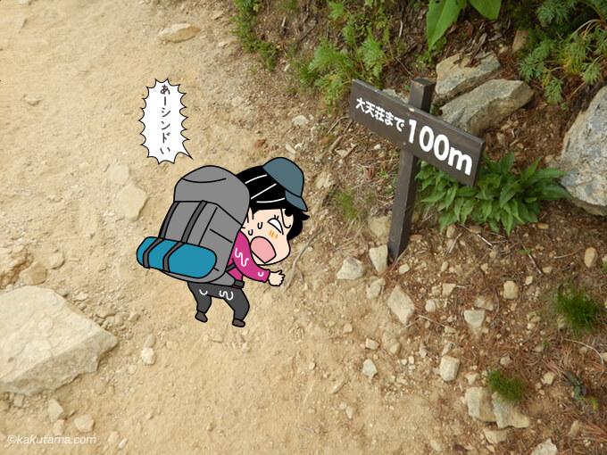 大天井岳への最後の登り100m