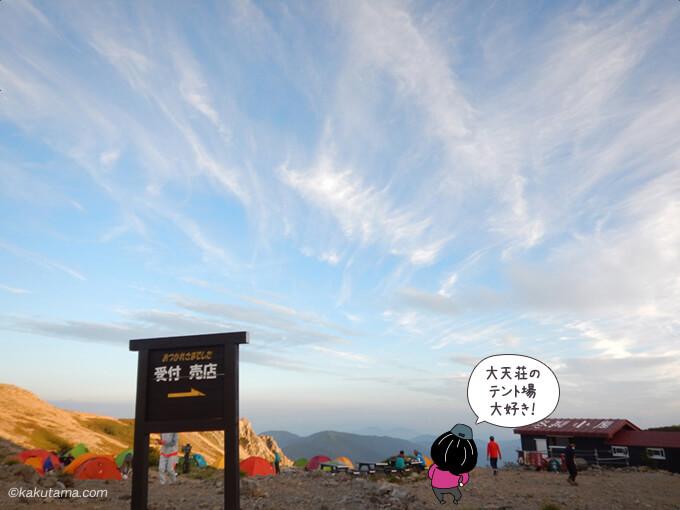 大好きな大天荘のテント場