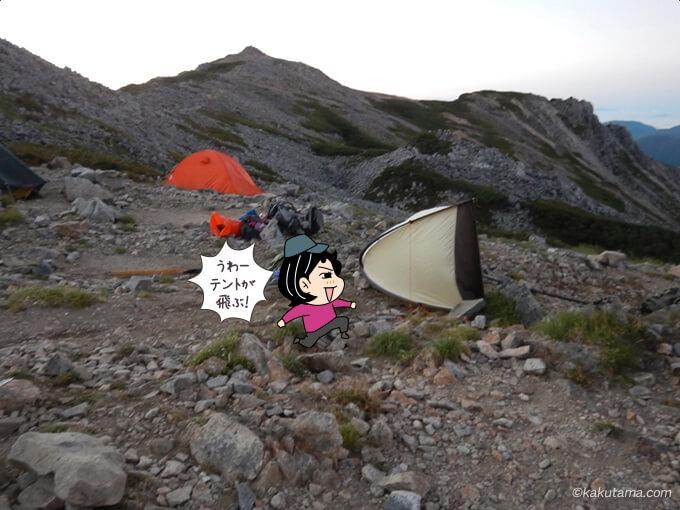 転がったテント