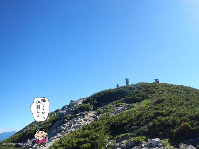 山頂から下る