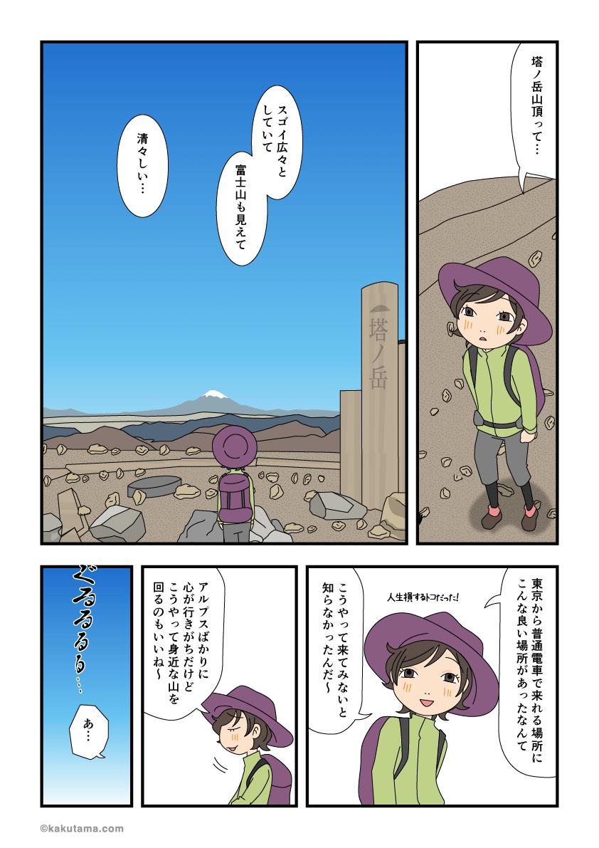 塔ノ岳山頂を満喫している漫画