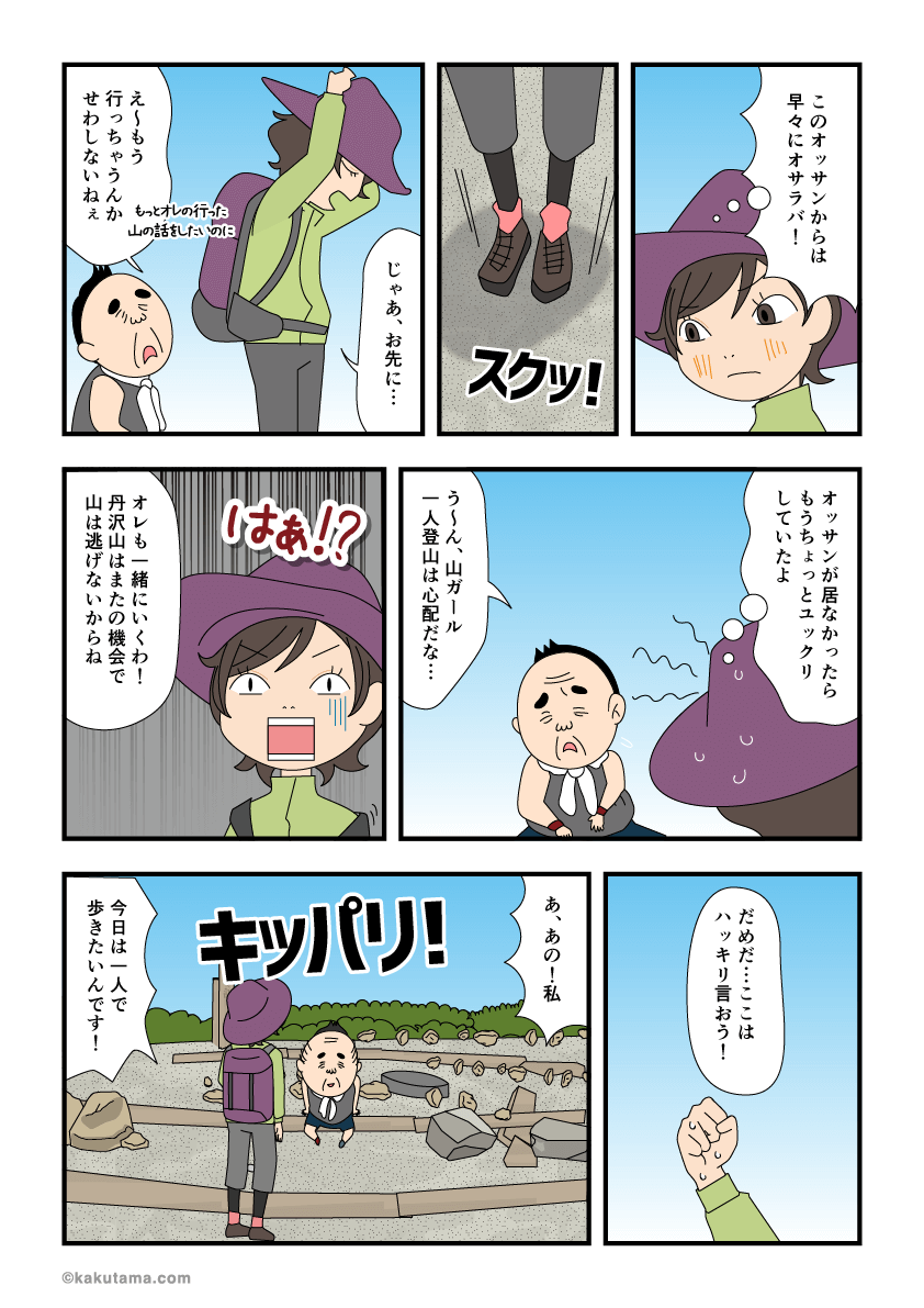登山に着いてこようとする人に断る漫画