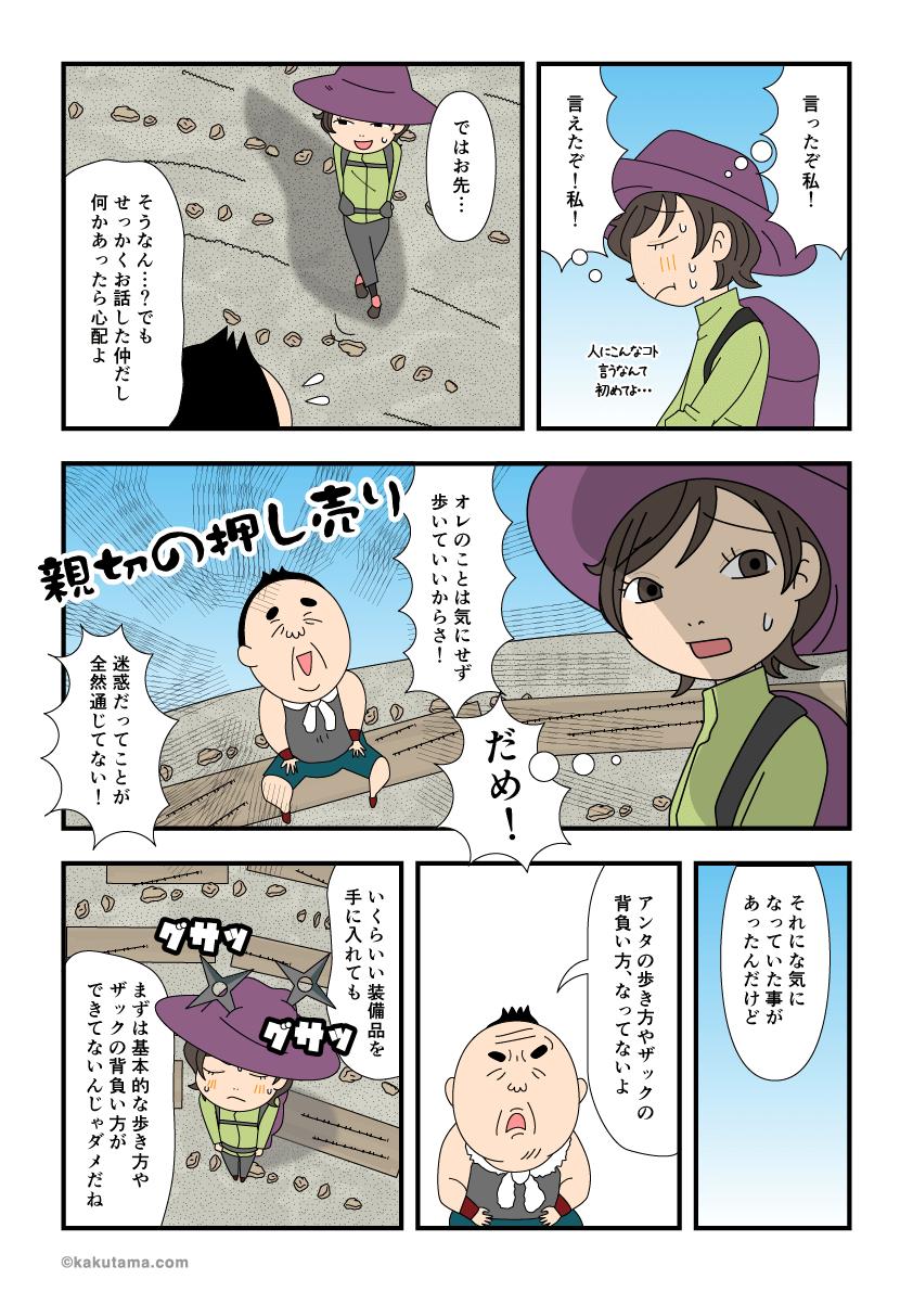 断っているのに一緒に登山をしようとする人の漫画