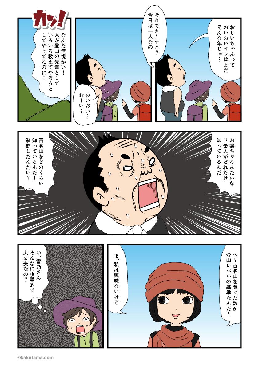 百名山自慢をする人の漫画